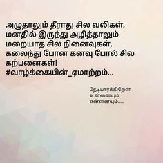 Tamil Motivational Quotes, Tamil Love Quotes, Inspirational Quotes, Lonely Quotes, True Quotes, Qoutes, Mindset Quotes, Attitude Quotes, Bible Words Images