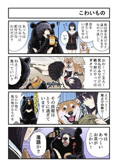 Dog Comics, Comic Strips, Anime, Manga, Dogs, Movies, Movie Posters, Amor, Comic Books