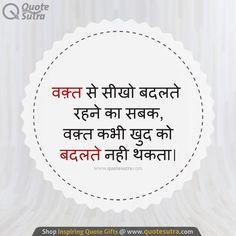 वक़्त से सीखो बदलते रहने का सबक, वक़्त कभी खुद को बदलते नहीं थकता| Hindi Qoutes, Marathi Quotes, Quotations, Inspirational Quotes In Hindi, Motivational Quotes For Life, True Quotes About Life, Truth Quotes, Gift Quotes, Jokes Quotes