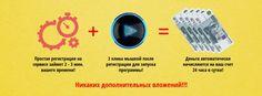 (+1) Заработок на рекламе детских товаров от 8,000 до 11,000 рублей ежедневно