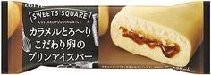 [写真] プリンとアイス、両方食べたい人に--「スイーツスクエア カラメルとろ~りこだわり卵のプリンアイスバー」(えん食べ) - エキサイトニュース