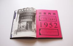 Crocodile 60th Anniversary Brand Book by Ken Lo