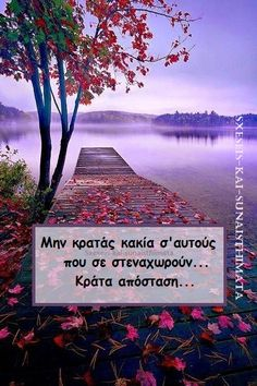 Greek Quotes, Be A Better Person, Picture Quotes, Wise Words, Motivational Quotes, Letters, Pictures, Travel, Inspiration