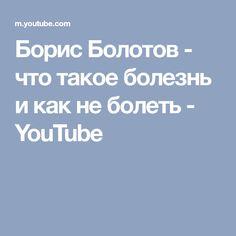 Борис Болотов - что такое болезнь и как не болеть - YouTube