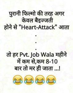 Funny Chutkule, Latest Funny Jokes, Funny Jokes In Hindi, Funny Jokes For Kids, Very Funny Jokes, Good Jokes, Funny Stuff, Comedy Quotes, Jokes Quotes