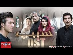 Seep OST | Subhaan hay wo Khaliq | Rahat Fateh Ali Khan | TV One Drama - YouTube Rahat Fateh Ali Khan, Pakistani Dramas, First Tv, Songs, Youtube, Movie Posters, Film Poster, Song Books, Youtubers
