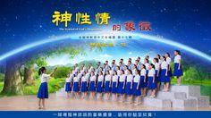 國度音樂盛會 全能神教會國度讚美中文合唱 第十七輯