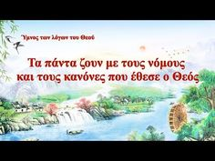 The Hymn of God's Word All Things Live in the Rules and Laws Set Down by God I Thousands of years passed by, humans still enjoy the lig…… Popular Worship Songs, Praise And Worship Songs, Praise God, Christian Films, Christian Music, Rules And Laws, Jesus Christus, Chant, Believe In God