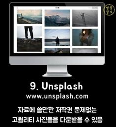 [디자인사이트]디자인을 위한 사이트_꿀팁 : 네이버 블로그 Web Design, Graphic Design, Study Tips, Drawing Tips, Layout, Technology, Studio, Learning, Photography