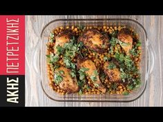 Chicken and chickpea roast by Greek chef Akis Petretzikis. This healthy, nutritious dish will surprise you its depth of flavor plus it& quick and easy to make! Greek Recipes, My Recipes, Favorite Recipes, Roast Recipes, Chicken Recipes, Food N, Food And Drink, Create A Recipe, Tandoori Chicken