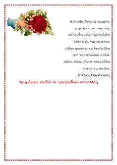 στάση νηπιαγωγείο Spring Crafts, Greek, Activities, Places, Blog, Blogging, Greece, Lugares