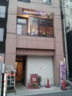 インディアンレストラン アールティ - 50 Kanda Sakumagashi, Chiyoda-ku, Tōkyō / 東京都千代田区神田佐久間河岸50 大岩ビル2F