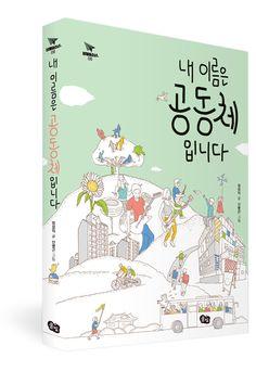 2015. 8. 풀빛. 내 이름은 공동체입니다. design illust by shin, byoungkeun.