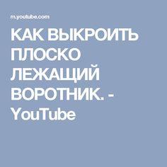 КАК ВЫКРОИТЬ ПЛОСКО ЛЕЖАЩИЙ ВОРОТНИК. - YouTube