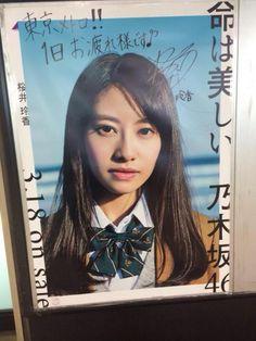 #乃木坂46 #桜井玲香