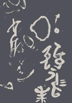 Morita Shiryu asemic