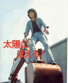 太陽にほえろ !  (松田優作) Japanese actor Yusaku Matsuda
