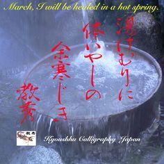 おはようございます。今日1日がしあわせでありますように。ちょっとまだ肌寒いので、近くの温泉にいく予定です。朝一番で入ってこようかな~~ (すべてをわすれて、ゆったりと...) https://www.youtube.com/user/Kyoushhu 書道 教秀 Japan