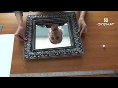Как сделать самим шикарную рамку для зеркала - YouTube