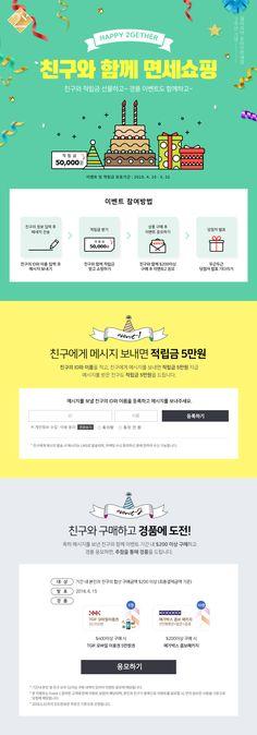#2018년4월4주차 #갤러리아 #친구와함께면세쇼핑 www.galleria-dfs.com Page Design, Layout Design, Web Design, Korea Design, Promotional Design, Event Page, Layout Template, Web Banner, Banner Design