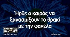 Funny Greek Quotes, Funny Quotes, Just In Case, Jokes, Messages, Humor, Greeks, Funny Shit, Funny Phrases