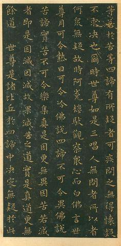 16 东晋 王羲之 小楷 佛遗教经