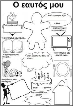 About Me Worksheet (First Day of School Activity) This is an awesome FREE worksheet as a 'getting to know you' activity on the first day of school.This is an awesome FREE worksheet as a 'getting to know you' activity on the first day of school. Get To Know You Activities, First Day Activities, Back To School Activities, Classroom Activities, Preschool Activities, All About Me Activities For Toddlers, All About Me Preschool Theme, Preschool Assessment, Spelling Activities