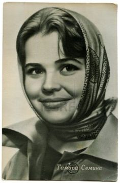 Tamara Semina - Soviet and Russian film and stage actress, People's Artist of the RSFSR. She starred in 65 films. Reproduction of old postcards. USSR, 1963.