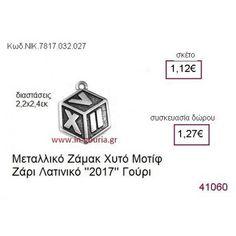 ΧΡΟΝΟΛΟΓΙΑ  επάργυρη γούρι-δώρο ΝΙΚ-7817-032-027