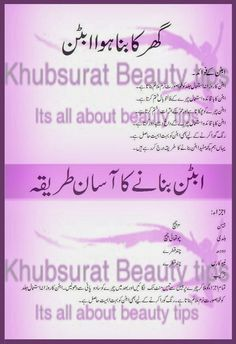 Khubsurat Beauty Tips: Homemade indian ubtan urdu recipe