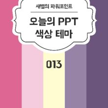 PPT 색조합 / PPT 다운로드 / PPT 다운 PPT 색조합 찾을 때새별의 파워포인트오늘의 PPT 색... Ppt Design, Graphic Design, Infographic, Power Points, Color, Palette, Poster, Colour, Pallets