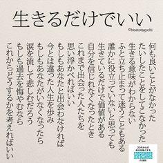 タグチヒサト(@taguchi_h)さん | Twitter Make Me Happy, Happy Life, Love Quotes, Inspirational Quotes, Famous Words, Morning Motivation, Positive Words, Powerful Words, Beautiful Words