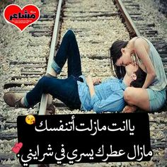بتنفس حبك #SHIMAA Romantic Anime Couples, Arabic Love Quotes, Romance, Couple Photos, Movie Posters, Muslim, Posts, Baby, Love Quates