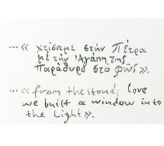 ♒handwritten greek quote about love by nobel prized poet G.Seferis ♒