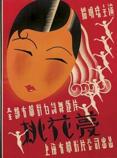 Swann peach blossom 1935 - Shanghai art deco design