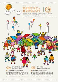 土谷尚武 : HOUSING JUNE 2015 by SUUMO