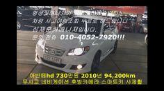 중고차 구매 시승 아반떼hd 730만원 2010년 94,200km(강남매매시장:중고차시세/취등록세/할부/리스 등 친절 상담해 드립니다)