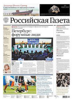 Российская газета 06/16