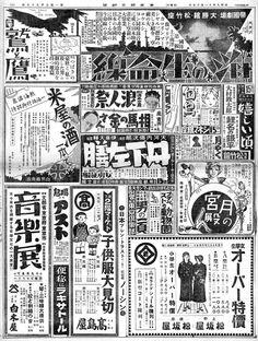 yajifun貼交帳 Text Design, Layout Design, Logo Design, Graphic Design Posters, Graphic Design Illustration, Cristiana Couceiro, Overlays, Collage Background, Japanese Graphic Design