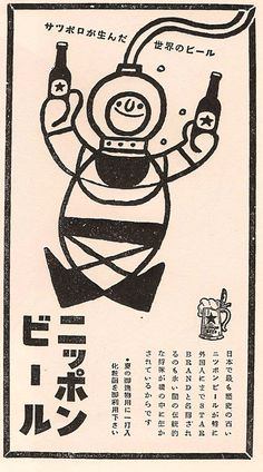 Before it went #Sapporo Biiru!   Graphis 54 - Tadao Ujihara