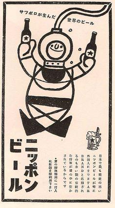 Graphis 54 - Tadao Ujihara