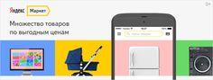 Яндекс.Приложения