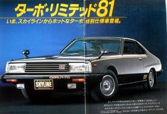 Skyline Gtr, Nissan Skyline, Classic Japanese Cars, Classic Cars, Japanese Domestic Market, Japan Cars, Jdm Cars, Motor Car, Vintage Cars