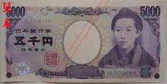 壱万円札がかっこいい :: デイリーポータルZ Japanese Yen, Movie Posters, Film Poster, Billboard, Film Posters