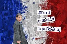 #Γιατί επέλεξα την Γαλλία;