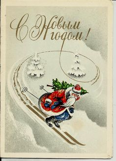 Santa Claus skiing - Postcard Vintage  Russian