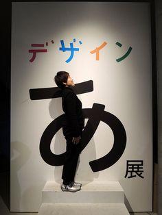 「デザインあ」展。最後の写真にある中村勇吾氏のメッセージ「子どもたちへ」が本当に素敵だ。『わたしだけの世界をどんどん豊かにしてください。そうしたら、かならず、なにかをつくってみてください。それを、みんなにみせてみてください。』