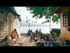 "Jay Chou ""Handwritten Past"" MV (Shou-Xie-De-Cong-Qian) - 周杰倫【手寫的從前 官方完整MV】- Mandarin Chinese with traditional Chinese subtitle. #ChineseMusicVideo"