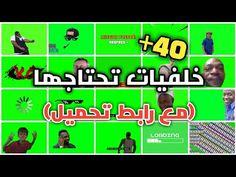 افضل 40 كروما ميمز للمونتاج - (green screen) - YouTube Funny Vines Youtube, Green Screen Video Backgrounds, Link Youtube, Memes, Movie Posters, Popular, Cover Pages, Meme, Film Poster