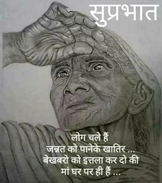 Hindi Motivational Quotes, Inspirational Quotes in Hindi - Brain Hack Quotes Hindi Quotes Images, Inspirational Quotes In Hindi, Motivational Picture Quotes, Hindi Quotes On Life, Qoutes, Father Quotes In Hindi, Motivational Shayari, Photo Quotes, Mothers Love Quotes